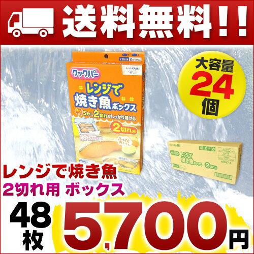 クックパー レンジで焼き魚ボックス 2切れ用 2ボックス入 × 24個 計48ボックス 【旭...