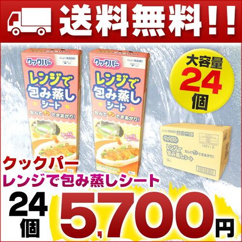 クックパー レンジで包み蒸しシート 8枚入 × 24個 計192枚 【旭化成ホームプロダクツ...