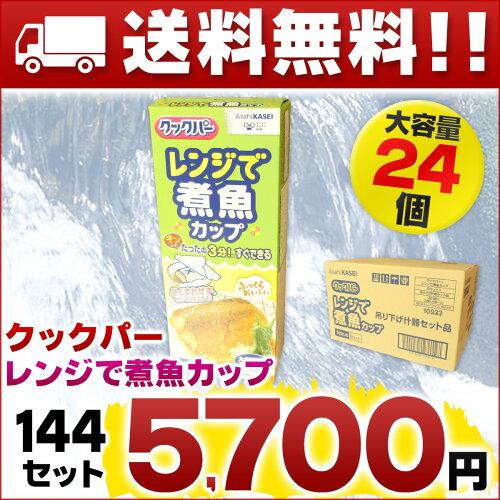 クックパー レンジで煮魚カップ 6セット入 × 24個 【旭化成ホームプロダクツ 電子レ...