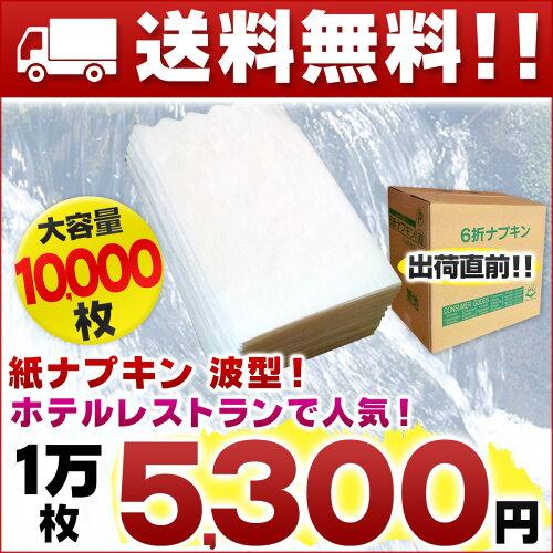 業務用 紙ナプキン 波型タイプ 6折ナプキン 1万枚(100枚 × 100パック)【東京クイ...