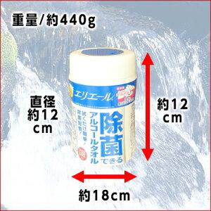 【送料無料】エリエール除菌できるアルコールタオル本体
