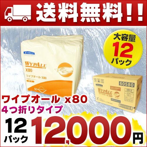 ワイプオール x80 4つ折り 50枚 × 12パック 【...