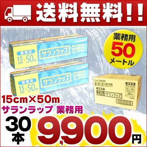 サランラップ 業務用 15cm × 50メートル 30本 【旭化成ホームプロダクツ 食品ラップ ...