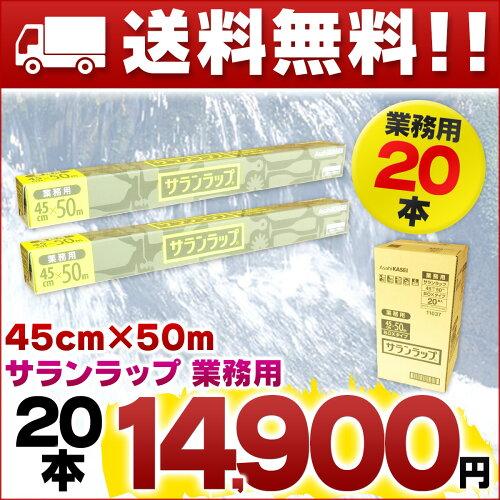 サランラップ 業務用 45cm × 50メートル 20本 【旭化成ホームプロダクツ 食品包装用 ...