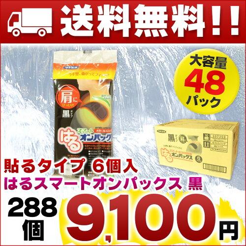 はるスマートオンパックス 黒タイプ 6個入×48パック 【マイコール エステー カイロ ...