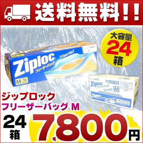 ジップロック フリーザーバッグ M 16枚入 × 24箱 【旭化成ホームプロダクツ Ziploc M...