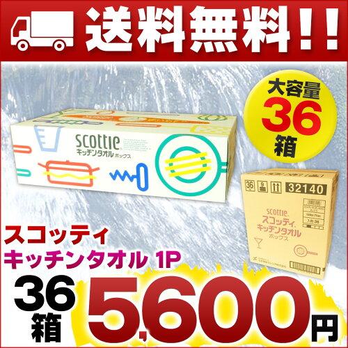 スコッティ キッチンタオル ボックス 75組 × 36箱 【日本製紙クレシア キッチンペー...