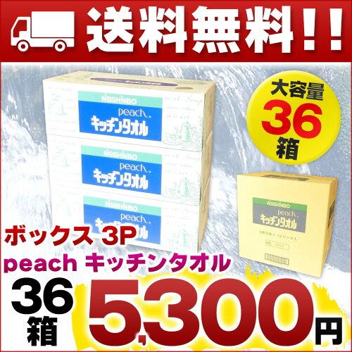peach キッチンタオル ボックス 75組 36箱(3箱×12パック)【日清紡 ピーチ キッチン...