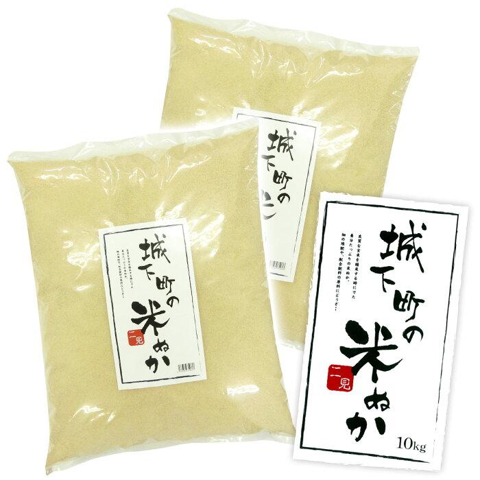 米ぬか 20kg(10kg×2袋)【肥料 良質 米糠】