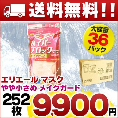 エリエール ハイパーブロックマスク 女性用 メイクガード 7枚 × 36パック 【大王製紙...