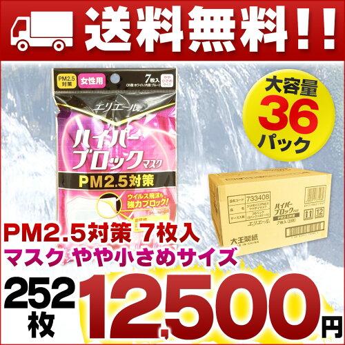 エリエール ハイパーブロックマスク PM2.5対策 やや小さめ 7枚入 × 36パック 【大王...