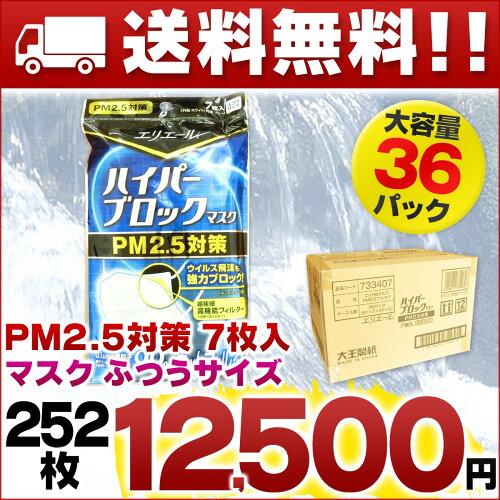 エリエール ハイパーブロックマスク PM2.5対策 7枚入 × 36パック 【大王製紙 ふつう...
