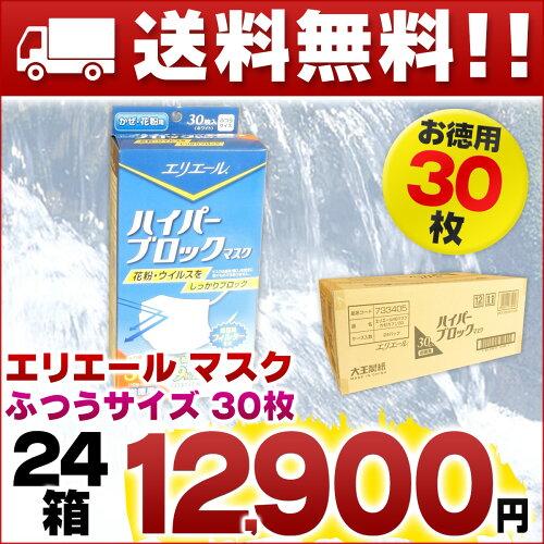 エリエール ハイパーブロックマスク かぜ 花粉用 30枚 × 24箱 【大王製紙 マスク ま...