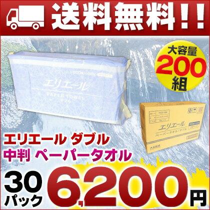 エリエール ペーパータオル ダブル 中判 200組 × 30パック 【大王製紙 業務用 elleai...