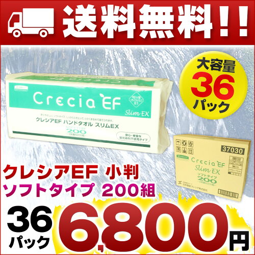 クレシアEF ハンドタオル ソフトタイプ 200 スリムEX 200組 × 36パック 【日本製紙ク...