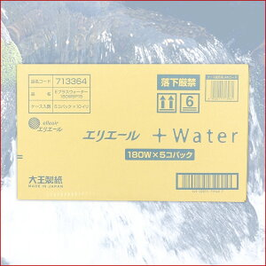 【送料無料】エリエール+Waterプラスウォーター保湿ティッシュ5箱パック【smtb-td】