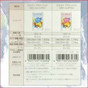 【送料無料】スコッティフラワーパックシングル96ロール