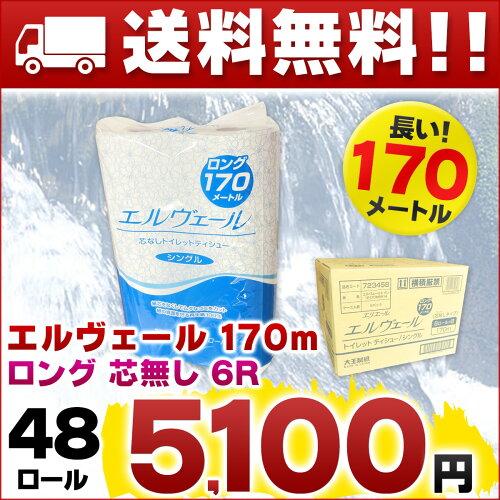 エルヴェール 170m 48ロール(6ロール×8パック)【大王製紙 業務用 トイレットペーパ...