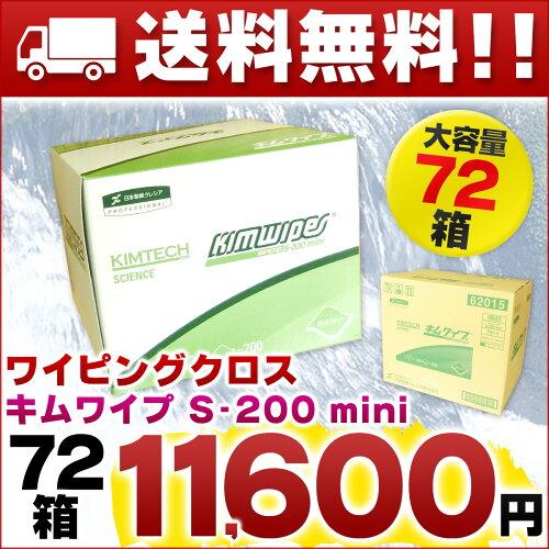 キムワイプ S-200 mini ワイピングクロス 200枚 × 72箱 【日本製紙クレシア 業務用 ...