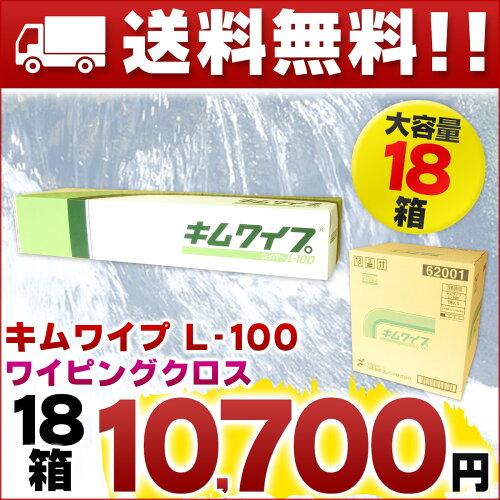 キムワイプ L-100 ワイパー 100枚入 × 18箱 【日本製紙クレシア 業務用 ワイピングク...