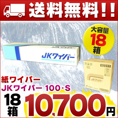 JKワイパー 100-S 100枚入 × 18箱 ...