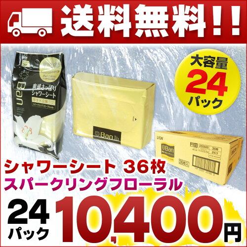 Ban 爽感さっぱり シャワーシート スパークリングフローラルの香り 36枚 × 24パック ...