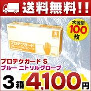 プロテクガード ニトリルグローブ 日本製紙 クレシア ProtechGuard オレンジ パウダー ラテックス グローブ