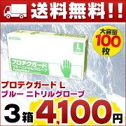 プロテクガード ニトリルグローブ 日本製紙 クレシア ProtechGuard パウダー 4901750693312 ラテックス グローブ