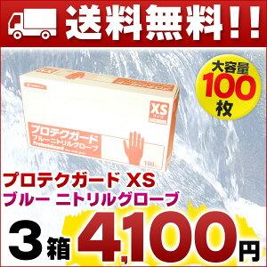 プロテクガード ニトリルグローブ 日本製紙 クレシア グローブ ProtechGuard ラテックス パウダー 4901750693015