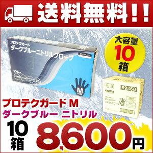 プロテクガード ニトリルグローブ 日本製紙 クレシア まとめ買い ニトリル グローブ 使い捨て 4901750693602 ラテックス パウダー