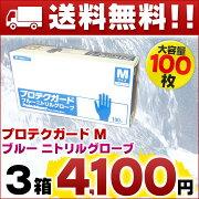 プロテクガード ニトリルグローブ 日本製紙 クレシア グローブ ProtechGuard 4901750693213 パウダー ラテックス ニトリル