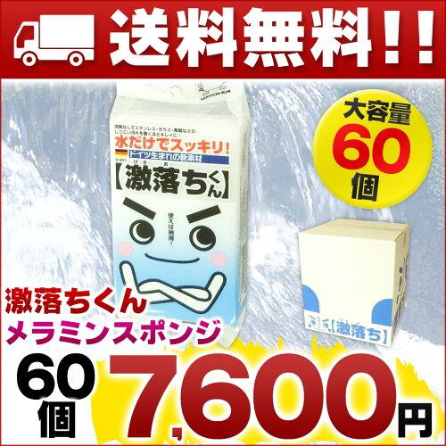 激落ちくん メラミンスポンジ × 60個 【LEC まとめ買...