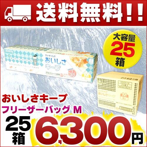 キチントさん フリーザーバッグ おいしさキープ M 8枚 × 25箱 ...