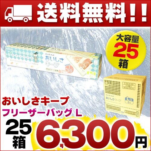 キチントさん フリーザーバッグ おいしさキープ L 6枚 × 25箱 【クレハ Lサイズ 箱売...