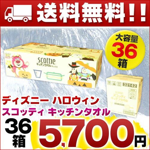 スコッティ キッチンタオル ボックス ディズニーハロウィン 75組 × 36箱 【日本製紙...