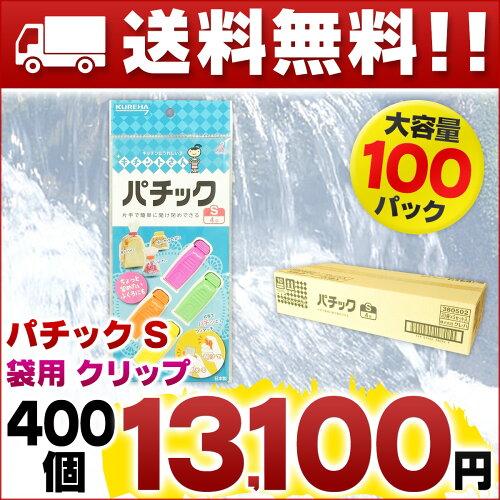 キチントさん パチック S 4個 × 100パック 計400個 【クレハ きちんとさん まとめ買...