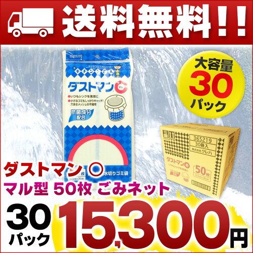 ダストマン マル型 ○ 50枚× 30パック 【水...