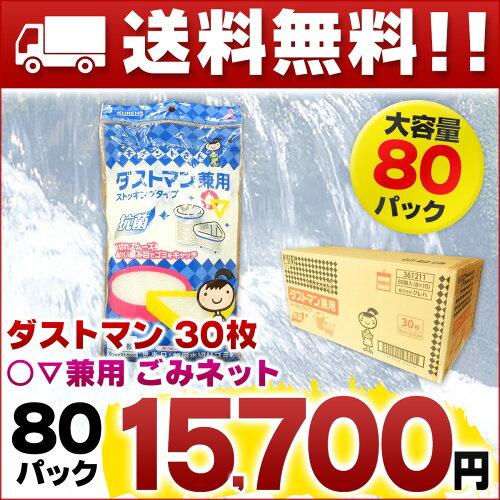 ダストマン マル サンカク ○▽ 兼用 30枚 × 80パック 【キ...