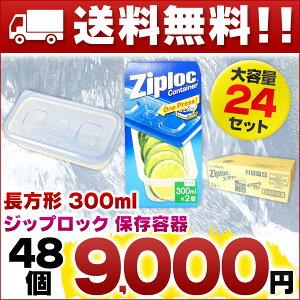ジップロック コンテナ ホームプロダクツ まとめ買い コンテナー プラスチック 4901670111934