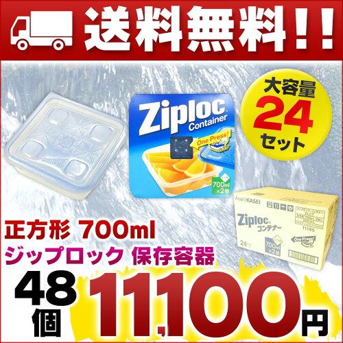 ジップロック コンテナー 正方形 700ml 48個(2個×24セット)【旭化成ホームプロダク...