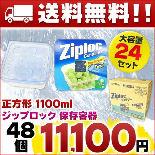ジップロック コンテナー 正方形 1100ml 48個(2個×24セット)【旭化成ホームプロダ...