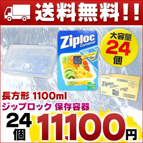 ジップロック コンテナー 長方形 1100ml × 24個 【旭化成ホームプロダクツ AsahiKASE...