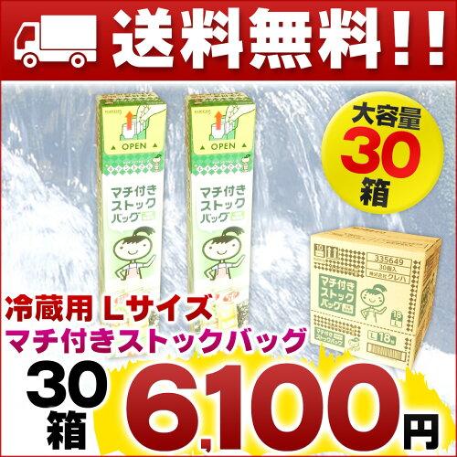 キチントさん マチ付き ストックバッグ L 18枚 × 30箱 【クレハ 保存バッグ 冷蔵 Lサ...