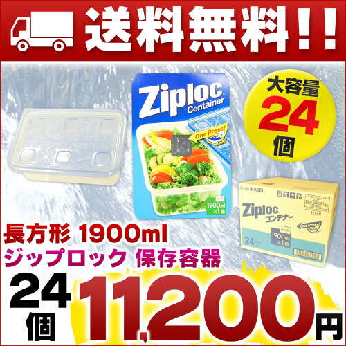 ジップロック コンテナー 長方形 1900ml × 24個 【旭化成ホームプロダクツ プラスチ...
