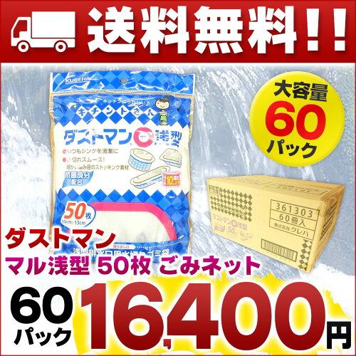 ダストマン マル浅型 ○ 50枚 × 60パック 【排水口 ...