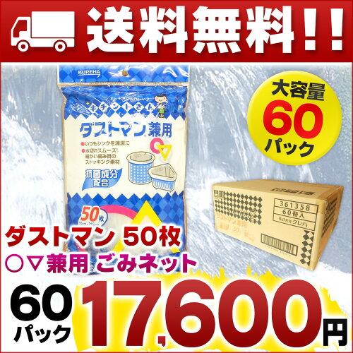ダストマン マル サンカク ○▽ 兼用 50枚 × 60パック 【クレハ キチントさん まとめ...