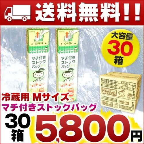 キチントさん マチ付き ストックバッグ M 20枚 × 30箱 【...