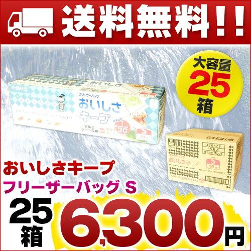 キチントさん フリーザーバッグ おいしさキープ S 10枚 × 25箱 【クレハ 保存袋 アル...