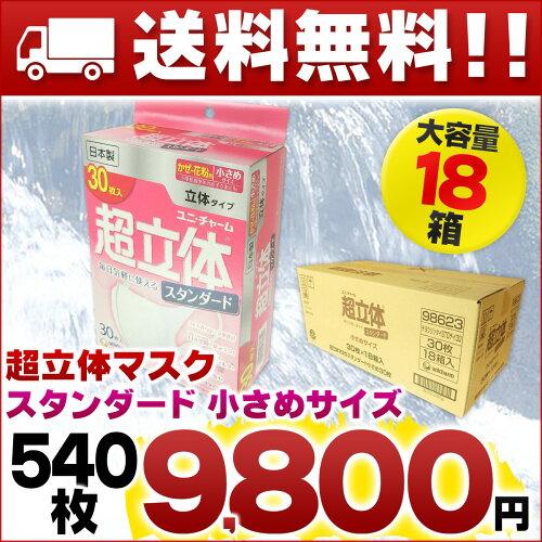 超立体マスク スタンダード 小さめ 30枚 × 18箱 【...