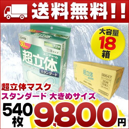 超立体マスク スタンダード 大きめ 30枚 × 18箱 【ユニ・チャーム マスク まとめ買い...